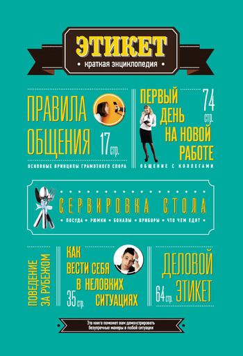 """Обложка книги """"Этикет: Краткая энциклопедия"""""""