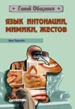 """Обложка книги """"Язык интонации, мимики, жестов"""""""