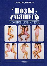 """Обложка книги """"Позы спящего. Ночной язык тела"""""""