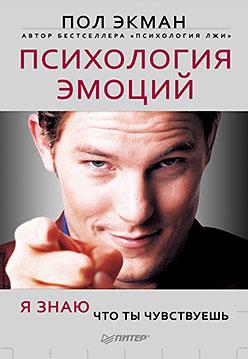 """Обложка книги """"Психология эмоций. Я знаю, что ты чувствуешь"""""""