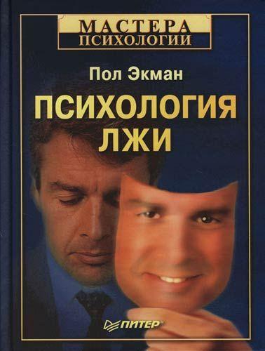 """Обложка книги """"Психология лжи. Обмани меня, если сможешь"""""""