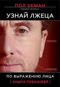"""Обложка книги """"Узнай лжеца по выражению лица"""""""