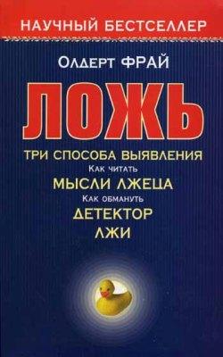 """Обложка книги """"Ложь. Три способа выявления. Как читать мысли лжеца. Как обмануть детектор лжи"""""""