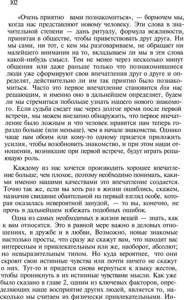 PDF. Язык жестов. Гленн В. Страница 100. Читать онлайн