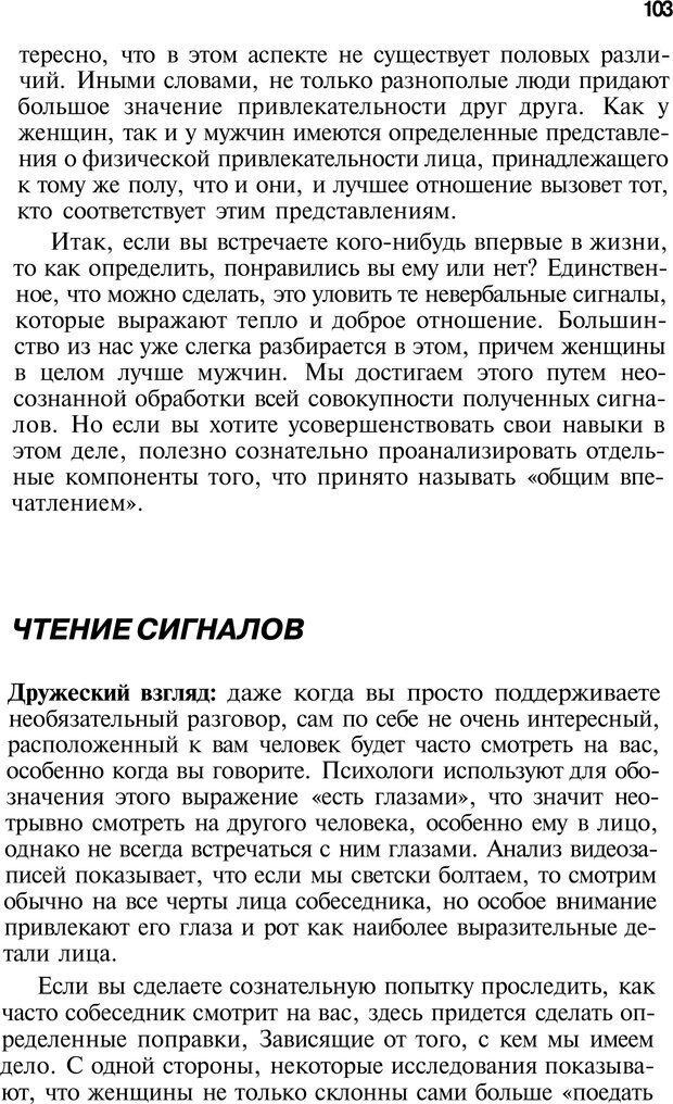 PDF. Язык жестов. Гленн В. Страница 101. Читать онлайн