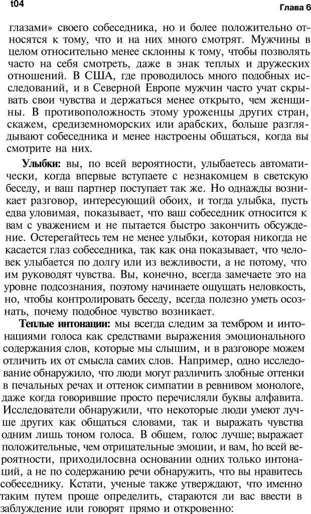 PDF. Язык жестов. Гленн В. Страница 102. Читать онлайн