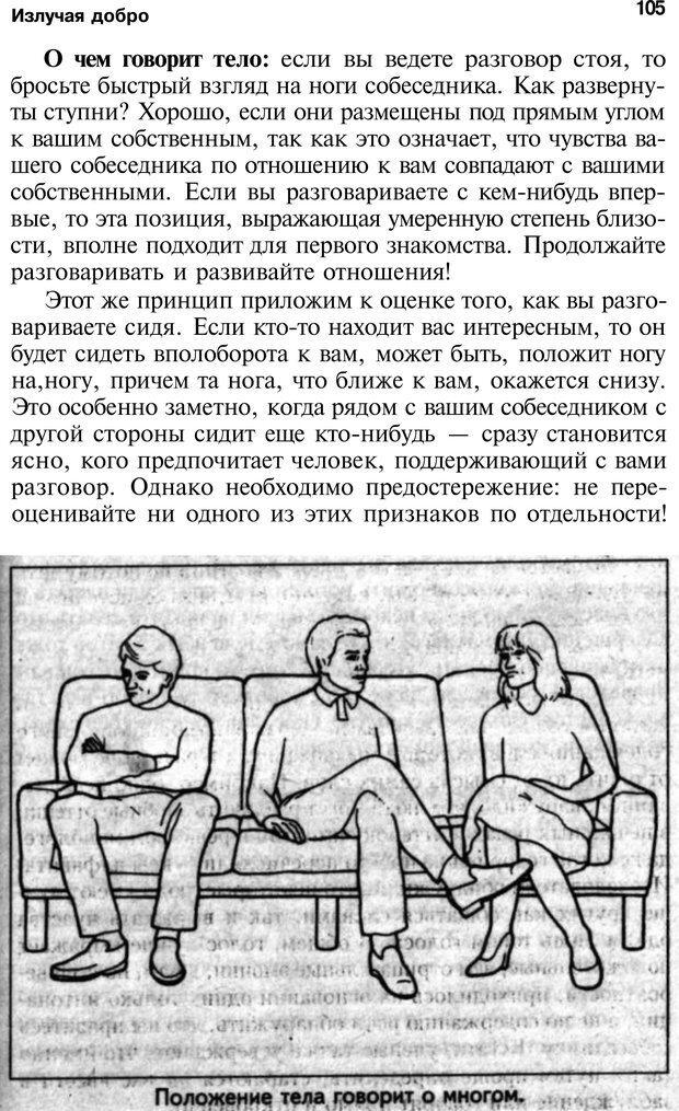 PDF. Язык жестов. Гленн В. Страница 103. Читать онлайн