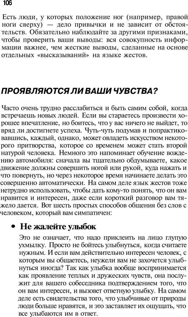 PDF. Язык жестов. Гленн В. Страница 104. Читать онлайн