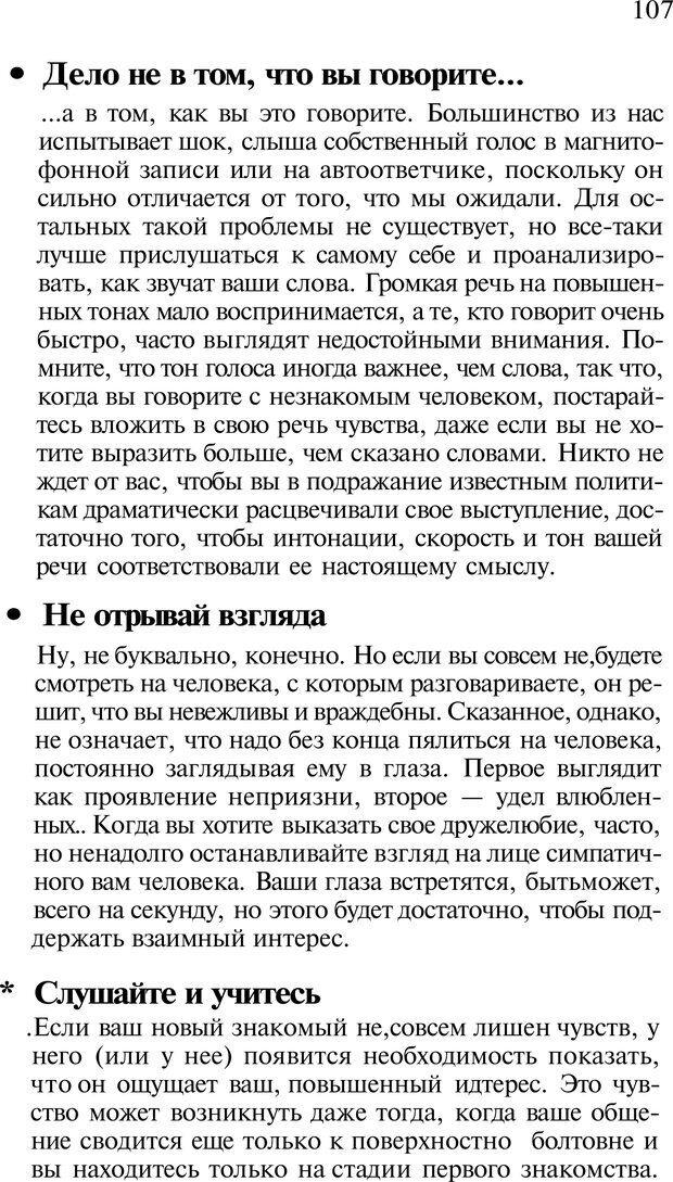 PDF. Язык жестов. Гленн В. Страница 105. Читать онлайн