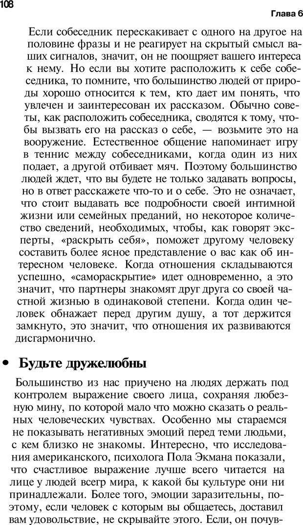 PDF. Язык жестов. Гленн В. Страница 106. Читать онлайн