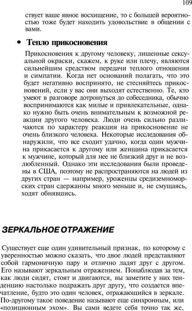 PDF. Язык жестов. Гленн В. Страница 107. Читать онлайн