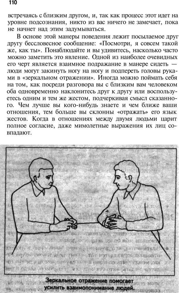 PDF. Язык жестов. Гленн В. Страница 108. Читать онлайн