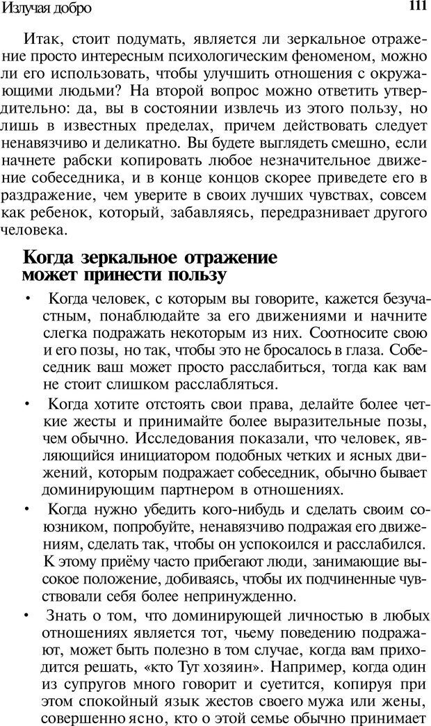 PDF. Язык жестов. Гленн В. Страница 109. Читать онлайн