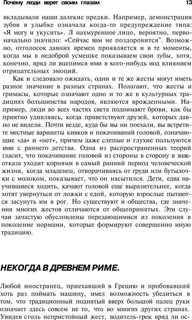 PDF. Язык жестов. Гленн В. Страница 11. Читать онлайн