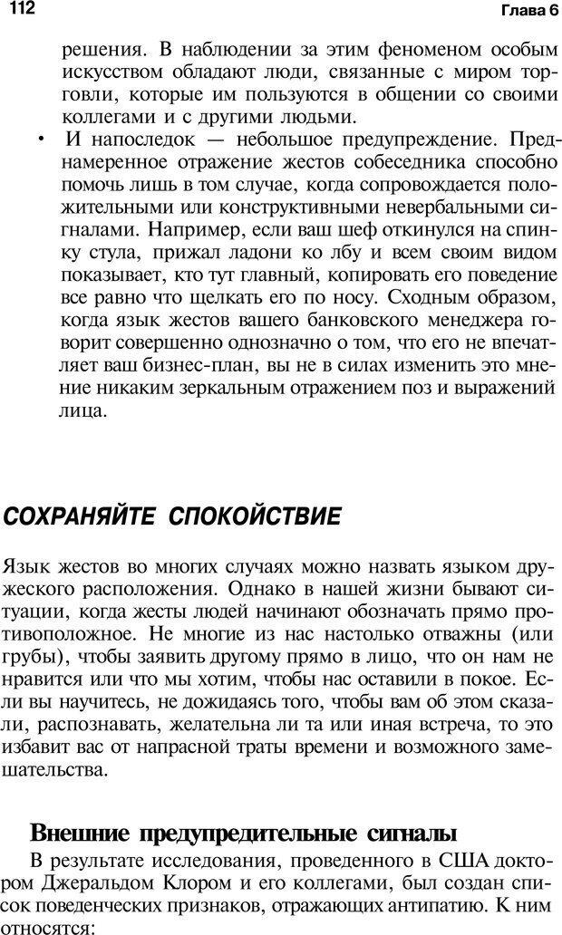 PDF. Язык жестов. Гленн В. Страница 110. Читать онлайн