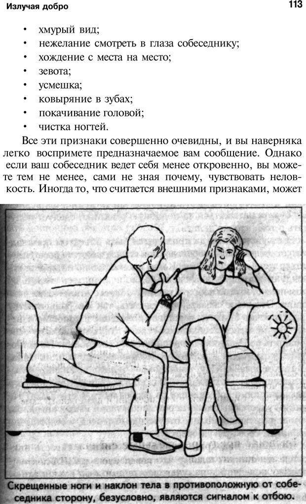 PDF. Язык жестов. Гленн В. Страница 111. Читать онлайн