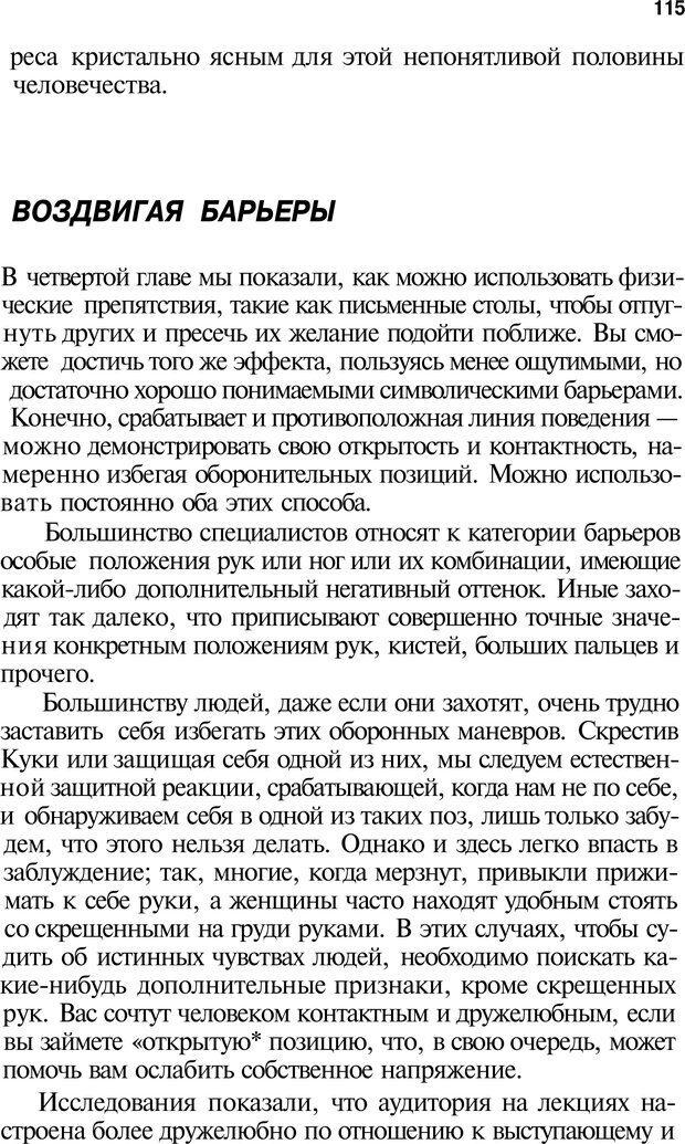 PDF. Язык жестов. Гленн В. Страница 113. Читать онлайн