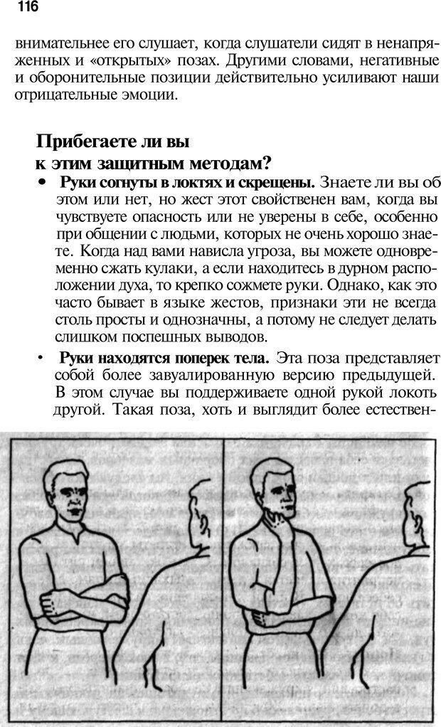 PDF. Язык жестов. Гленн В. Страница 114. Читать онлайн