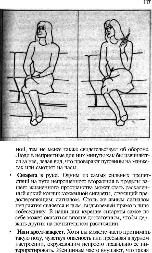 PDF. Язык жестов. Гленн В. Страница 115. Читать онлайн