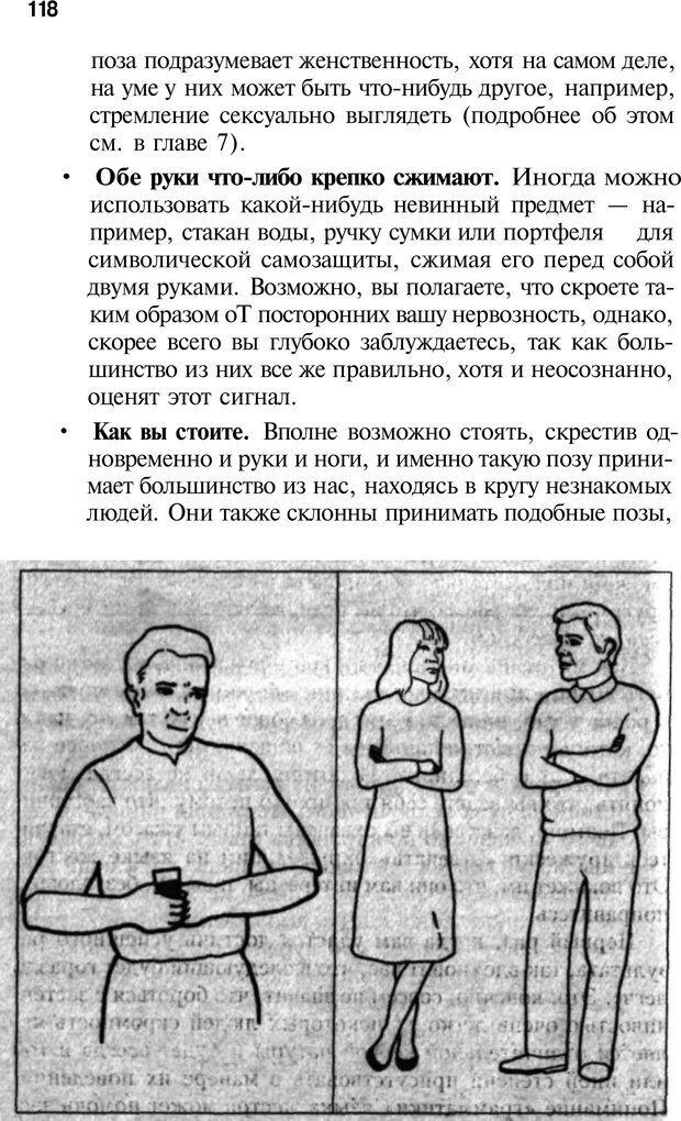 PDF. Язык жестов. Гленн В. Страница 116. Читать онлайн
