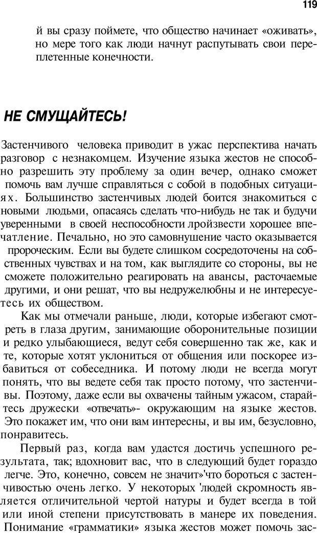 PDF. Язык жестов. Гленн В. Страница 117. Читать онлайн