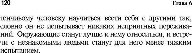 PDF. Язык жестов. Гленн В. Страница 118. Читать онлайн