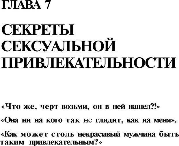 PDF. Язык жестов. Гленн В. Страница 119. Читать онлайн