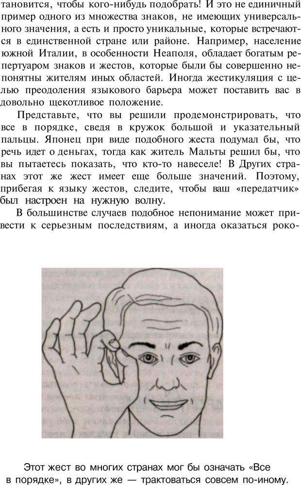PDF. Язык жестов. Гленн В. Страница 12. Читать онлайн