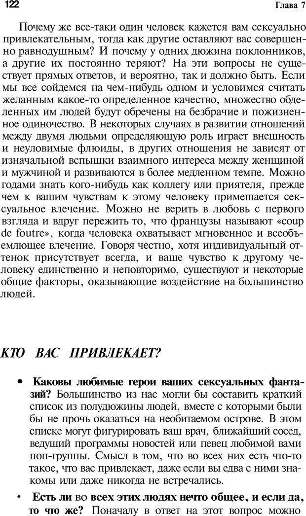 PDF. Язык жестов. Гленн В. Страница 120. Читать онлайн