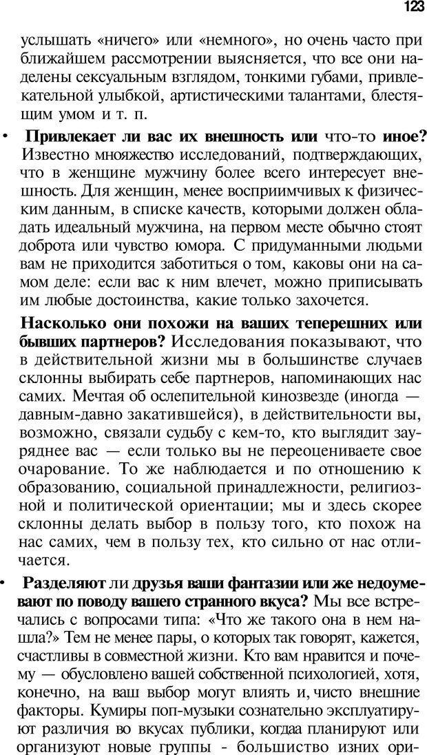 PDF. Язык жестов. Гленн В. Страница 121. Читать онлайн