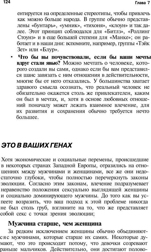 PDF. Язык жестов. Гленн В. Страница 122. Читать онлайн