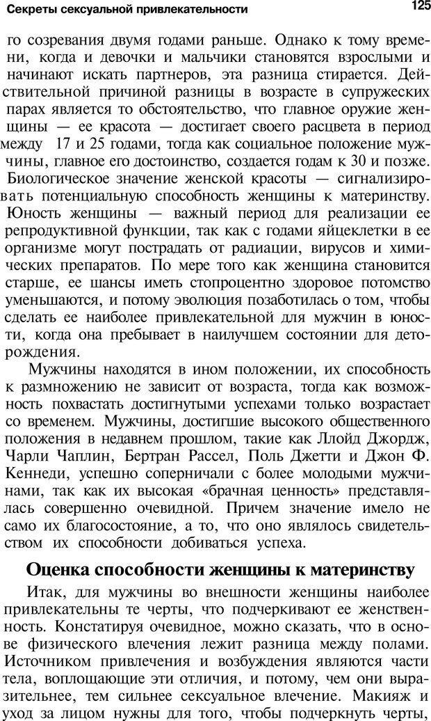 PDF. Язык жестов. Гленн В. Страница 123. Читать онлайн