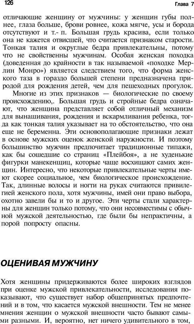 PDF. Язык жестов. Гленн В. Страница 124. Читать онлайн