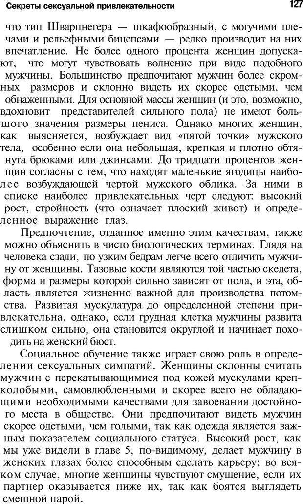 PDF. Язык жестов. Гленн В. Страница 125. Читать онлайн