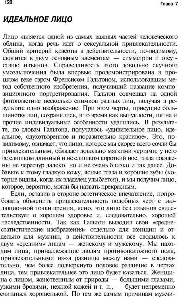 PDF. Язык жестов. Гленн В. Страница 126. Читать онлайн