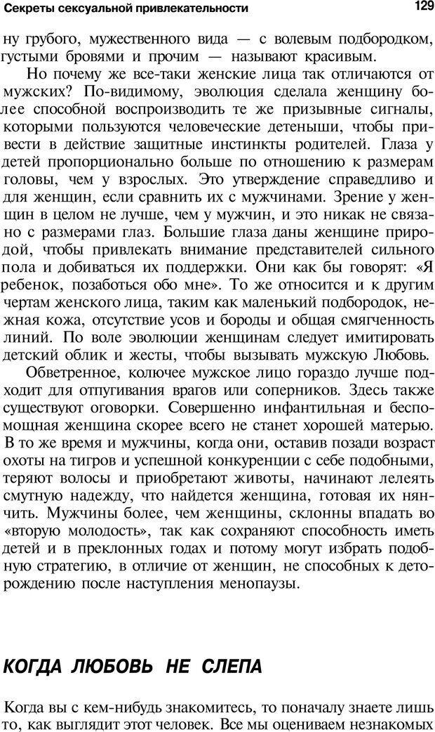 PDF. Язык жестов. Гленн В. Страница 127. Читать онлайн