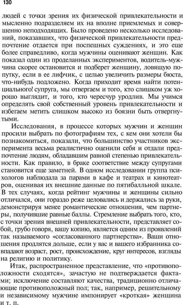 PDF. Язык жестов. Гленн В. Страница 128. Читать онлайн