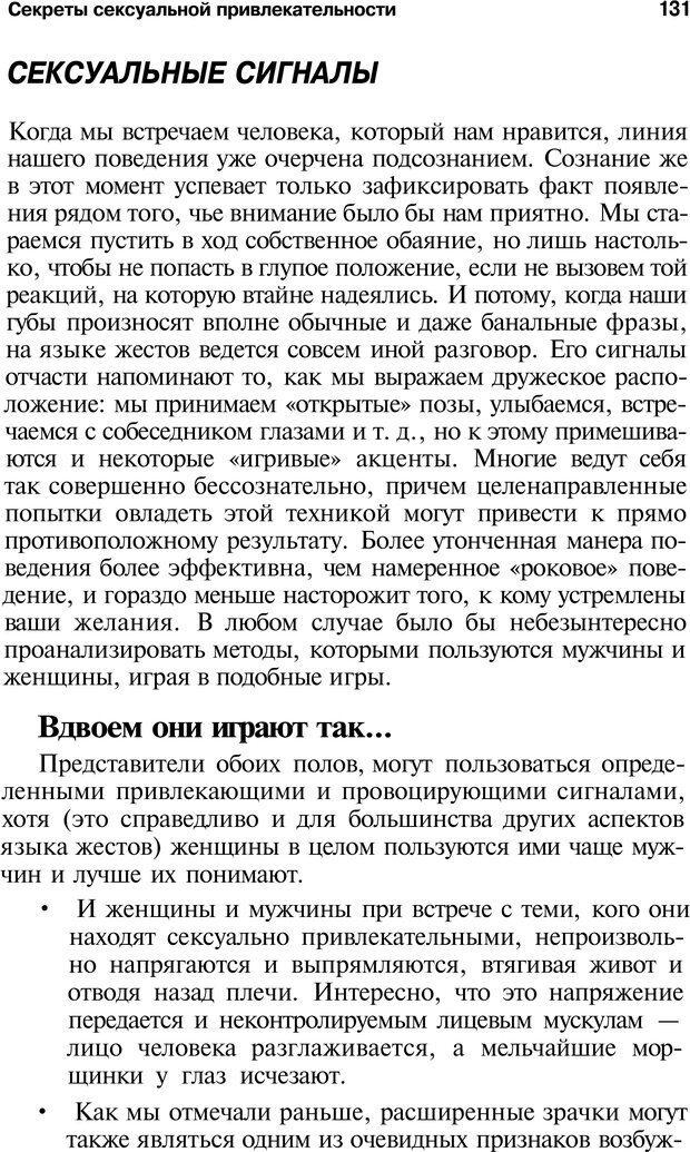 PDF. Язык жестов. Гленн В. Страница 129. Читать онлайн