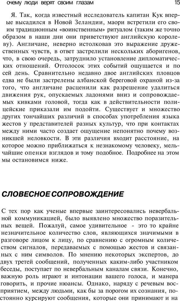 PDF. Язык жестов. Гленн В. Страница 13. Читать онлайн