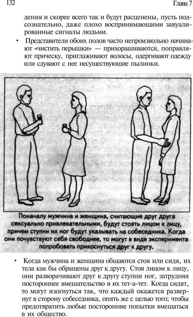 PDF. Язык жестов. Гленн В. Страница 130. Читать онлайн