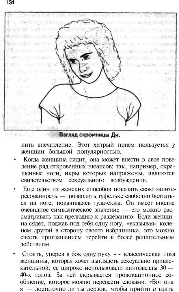 PDF. Язык жестов. Гленн В. Страница 132. Читать онлайн