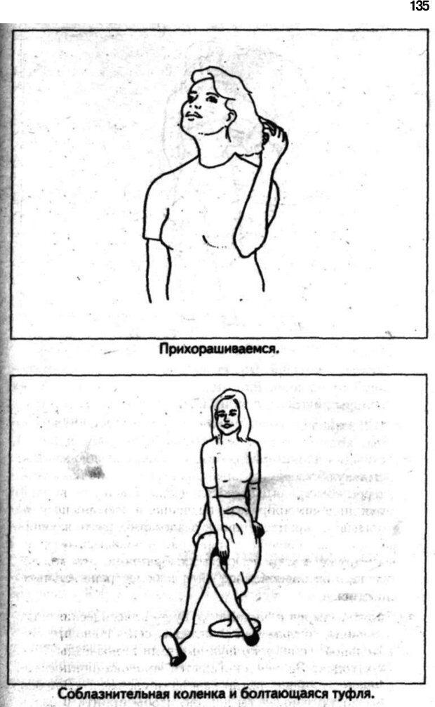 PDF. Язык жестов. Гленн В. Страница 133. Читать онлайн