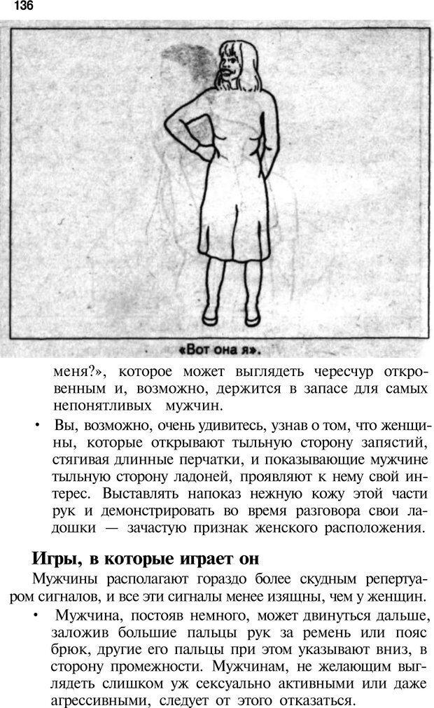PDF. Язык жестов. Гленн В. Страница 134. Читать онлайн
