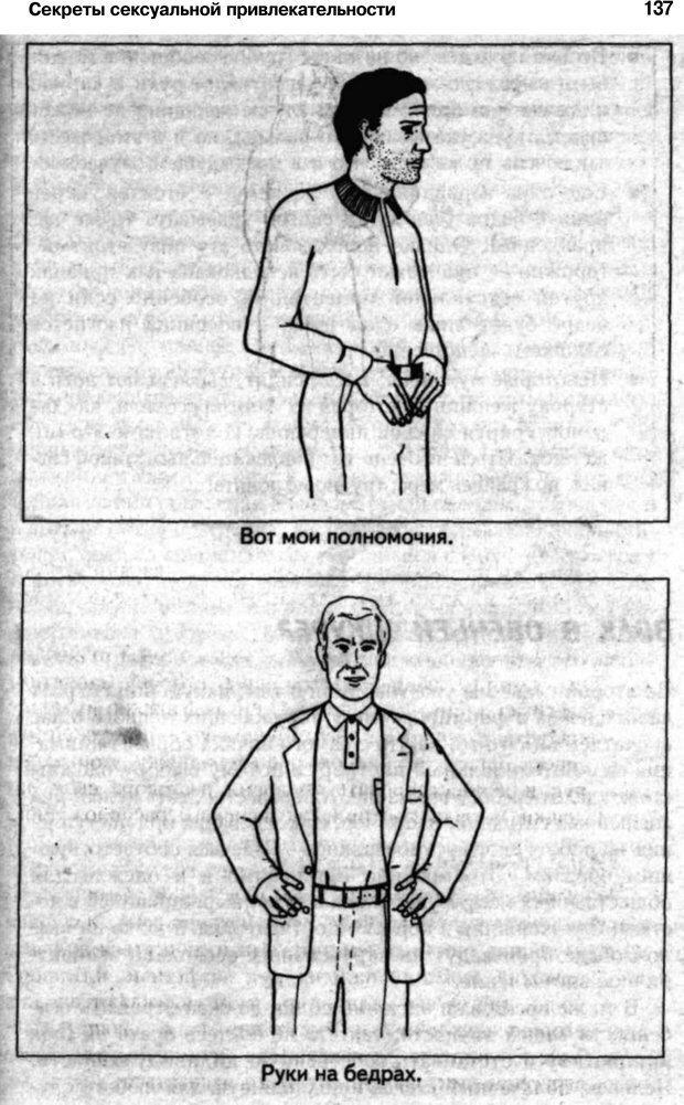 PDF. Язык жестов. Гленн В. Страница 135. Читать онлайн