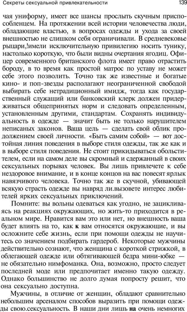 PDF. Язык жестов. Гленн В. Страница 137. Читать онлайн