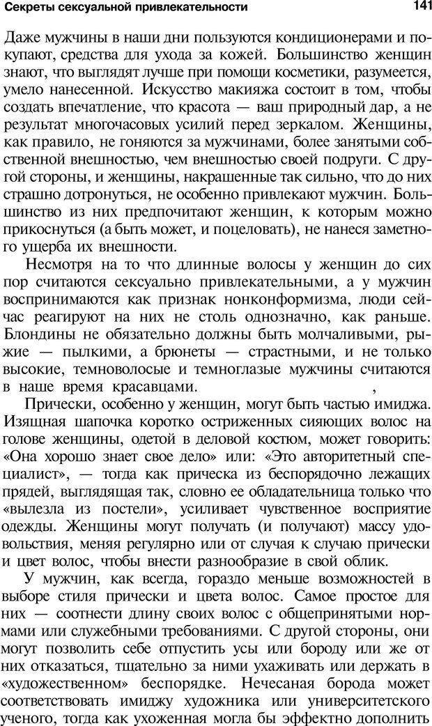 PDF. Язык жестов. Гленн В. Страница 139. Читать онлайн