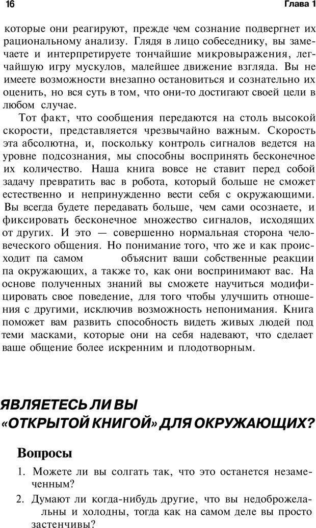 PDF. Язык жестов. Гленн В. Страница 14. Читать онлайн