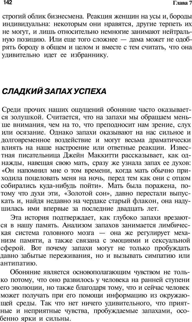 PDF. Язык жестов. Гленн В. Страница 140. Читать онлайн