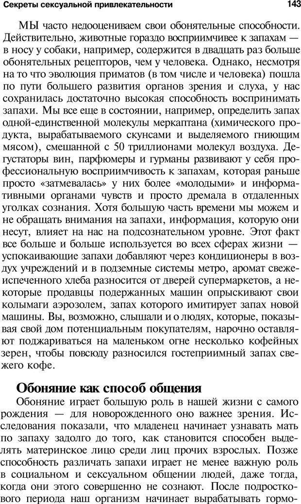 PDF. Язык жестов. Гленн В. Страница 141. Читать онлайн
