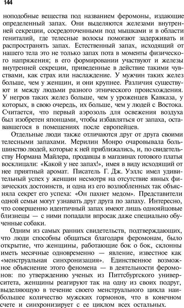 PDF. Язык жестов. Гленн В. Страница 142. Читать онлайн